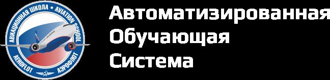АВИАШКОЛА АЭРОФЛОТА